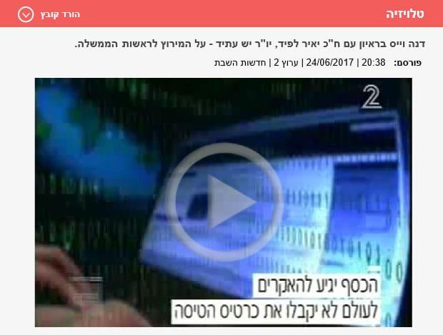 מערכת מידע תקשורתי טלויזיה