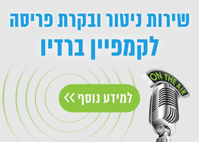 radio 2019